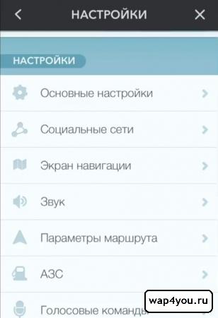 Скриншот программы Waze