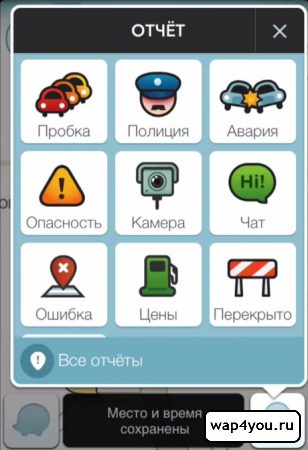 Скриншот Waze на андроид