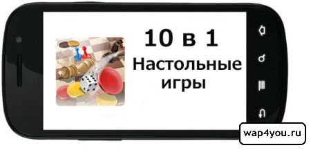 Настольные игры 10 в 1