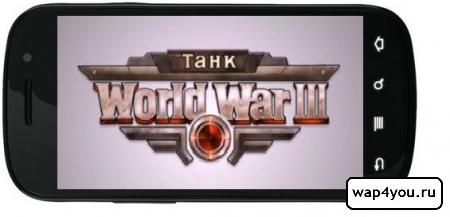 Обложка World War III Танк