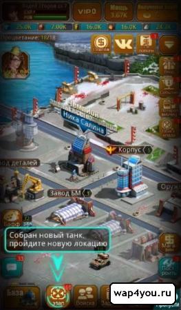 Скриншот World War III: Танк для android