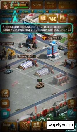 Скриншот World War III: Танк на андроид