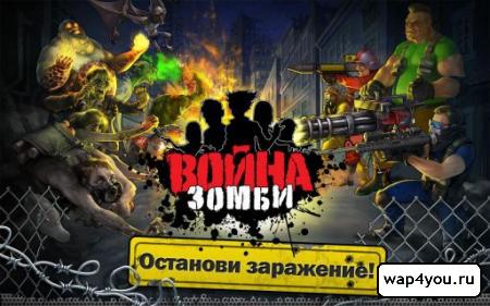 Обложка Война Зомби