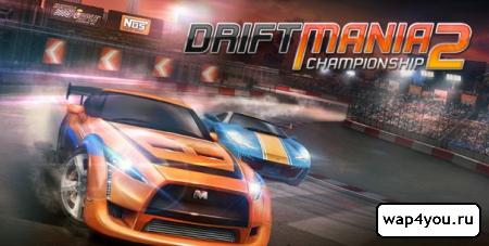 Обложка Drift Mania Championship 2