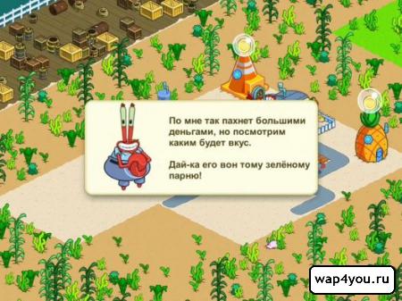 Скриншот Губка Боб: мой Бикини Боттом