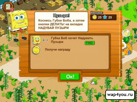 Скриншот Губка Боб: мой Бикини Боттом для Android