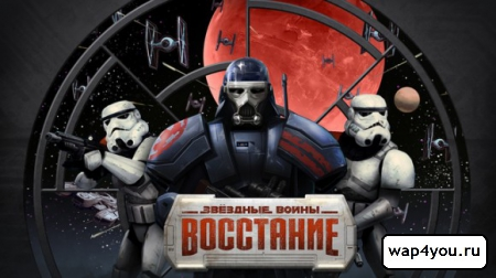 Обложка Star Wars: Uprising