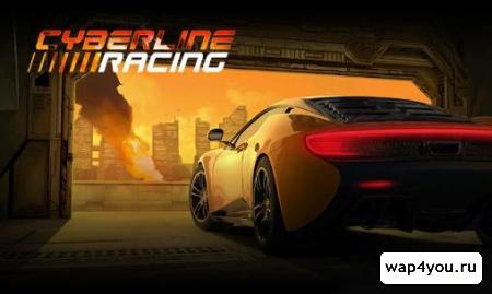 Обложка Cyberline Racing
