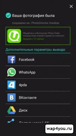 Скриншот PhotoDirector на Android