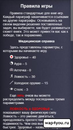 Скриншот Генезис на андроид
