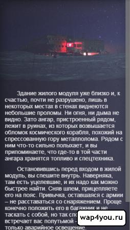 Скриншот игры Генезис
