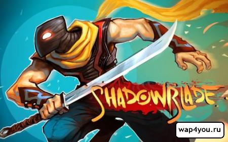 Обложка Shadow Blade
