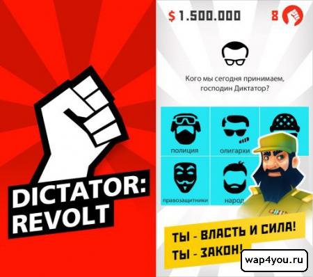 Обложка Диктатор: Революция