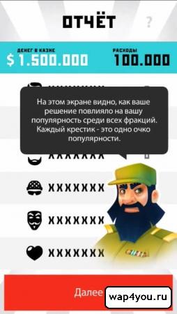 Скриншот Диктатор: Революция на андроид
