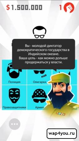 Скриншот Диктатор: Революция