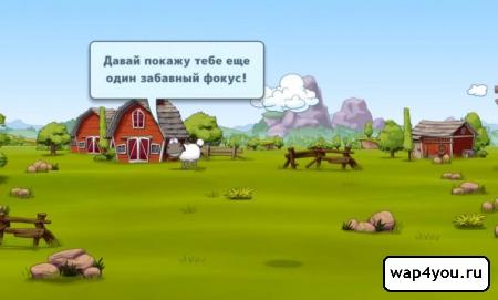 Скриншот Clouds & Sheep 2 на андроид