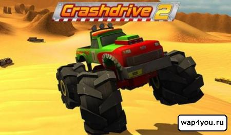 Обложка Crash Drive 2