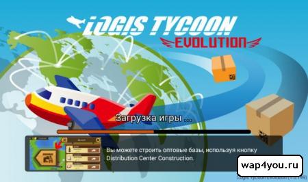 Обложка Logis Tycoon Evolution