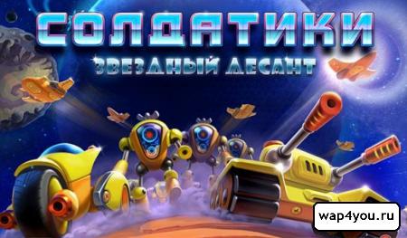 Обложка Солдатики 4: Звездный десант