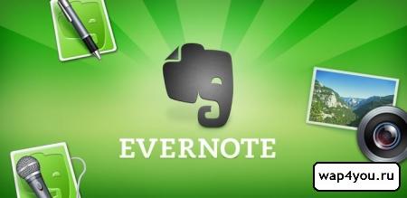 Обложка Evernote