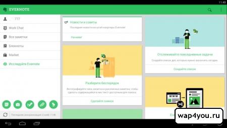 Скриншот программы Evernote
