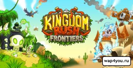 Обложка Kingdom Rush Frontiers