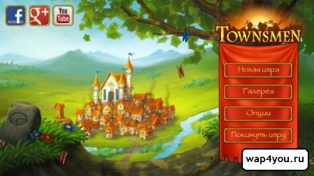 Скриншот Townsmen Premium