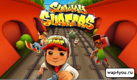 Обложка Subway Surfers