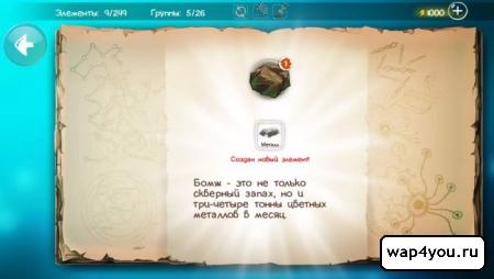 Doodle God скриншот игры
