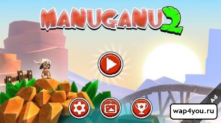 Обложка Manuganu 2