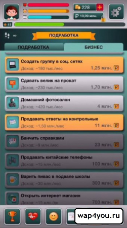 Скриншот Школьник симулятор жизни много денег