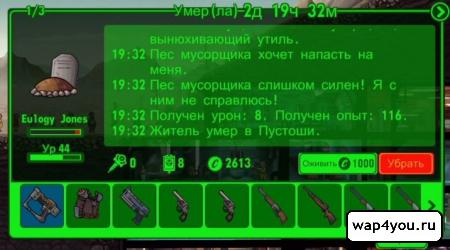 Скриншот игры Fallout Shelter
