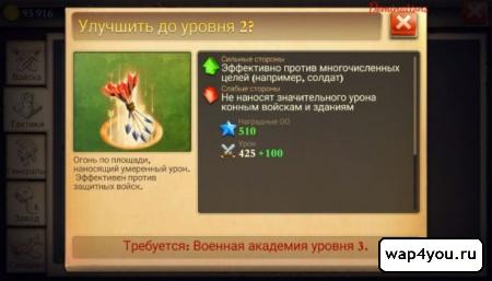 DomiNations скриншот игры