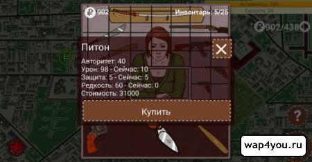Скриншот Симулятор пацана 2 на Андроид