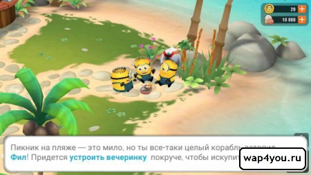 Minions Paradise на Андроид