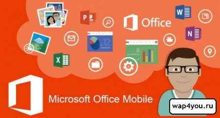 Обложка Microsoft Office Mobile