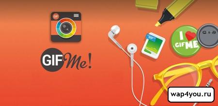 Обложка Gif Me! Camera