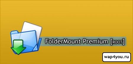 Обложка FolderMount