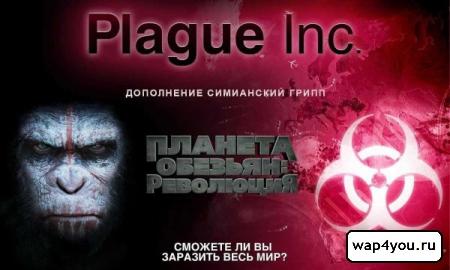 Обложка Plague Inc