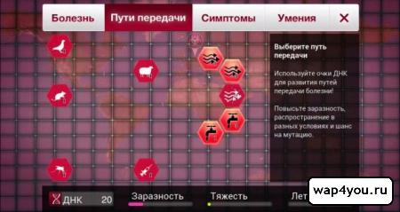 Скриншот игры Plague Inc для Android