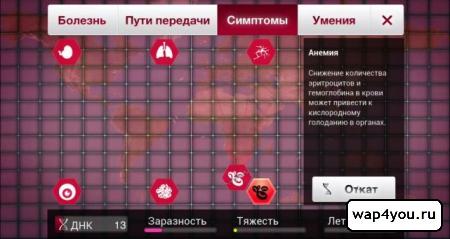 Скриншот игры Plague Inc на Андроид