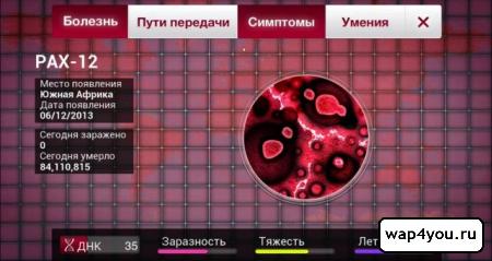 Скриншот взломанной Plague Inc на Андроид