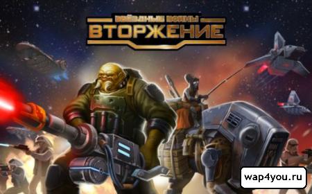 Обложка Звездные войны: Вторжение