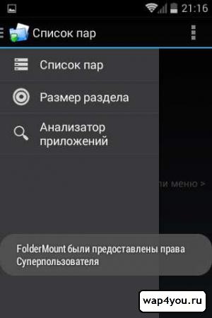 Скриншот FolderMount на Андроид