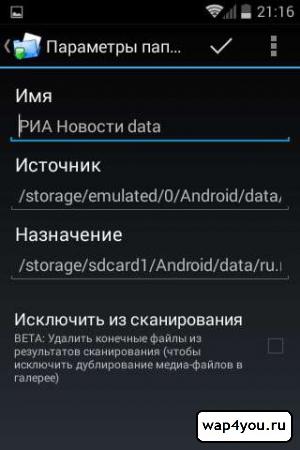 Скриншот FolderMount для Android