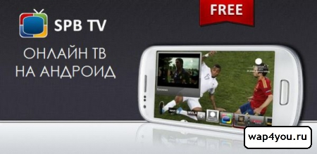 Скачать приложение SPB TV