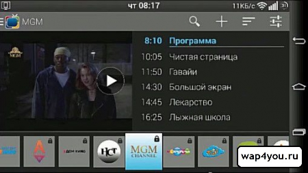 Скриншот SPB TV для Android