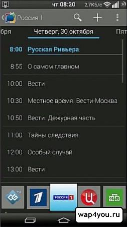 Скриншот SPB TV для Андроид
