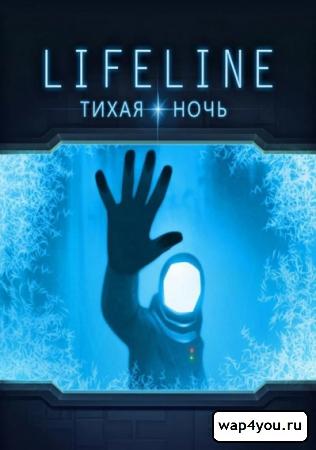 Обложка Lifeline. Тихая ночь.