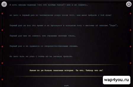 Скриншот Lifeline Тихая ночь на Андроид